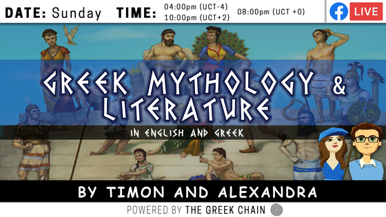 Tile greek mythology   with times